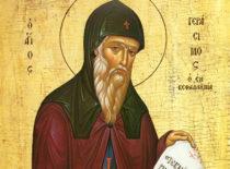 Преподобный Герасим Кефалинийский (+1579)