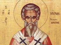 Святитель Мирон Критский, чудотворец (+350)