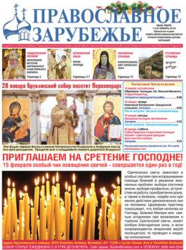 gazeta.ny.2018