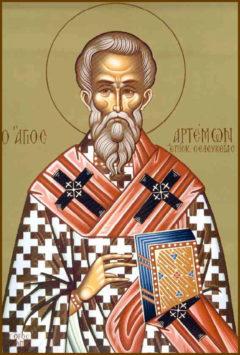 Святитель Артемон Селевкийский (I в.)
