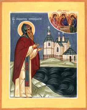 Преподобномученик Евфросин Синозерский (+1612)