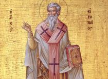Священномученик Ириней Сирмийский (+304)