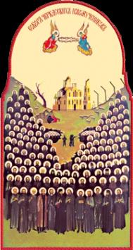 103 мученика Черкасских (1930-е гг.)