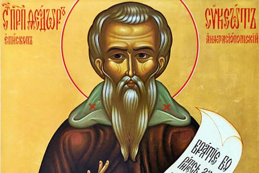 Преподобного Феодор Сикеот (+613)