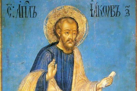 Апостол Иаков Зеведеев (I в.)
