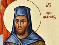 Новомученик Феофан Константинопольский (+1588)