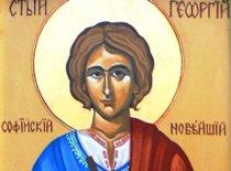 Мученик Георгий Новейший Софийский (+1530)
