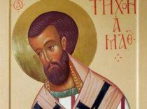 Святитель Тихон Амафунтский (+425)