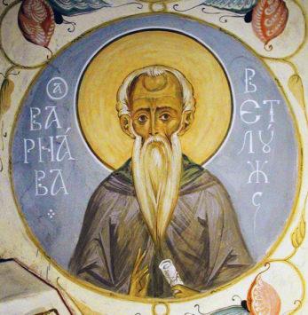 Преподобный Варнава Ветлужский (+1445)