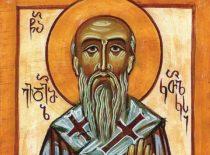 Священномученик Евдемон, Католикос Грузии  (+1642)