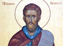 Преподобный Иоанн Кукузель, песнописец Афонский (+1341)