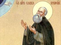 Преподобный Савва Крыпецкий (+1495)