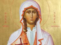 Новомученица Злата (Хриса) Могленская (+1795)