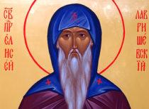 Преподобный Елисей Лавришевский (XIII в.)