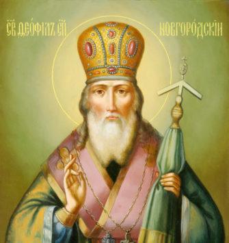 Святитель Феофил Новгородский (+1484)