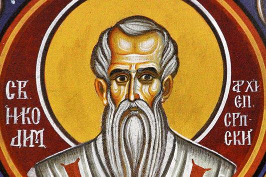 Святитель Никодим Сербский (+1323)