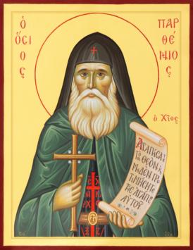 Преподобный Парфений Хиосский (+1883)