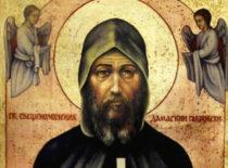 Священномученик Дамаскин Новый (+1771)