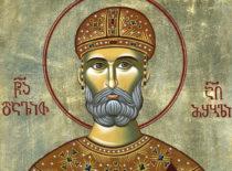 Благоверный царь Давид IV Строитель (+1125)