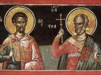 Мученики Ермил и Стратоник (+324)