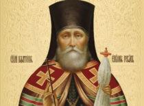 Священномученик Платон Ревельский (+1919)