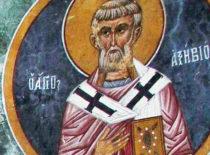 Святитель Авксивий Солийский (+102)