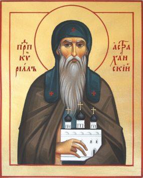 Преподобный Кирилл Астраханский (+1576)