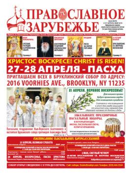 gazeta_pravoslavmoe_zarubezhie_2019_2