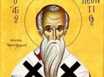 Святитель Леонтий, Патриарх Иерусалимский (+1190)