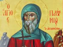 Преподобномученик Пахомий Афонский (+1730)