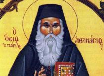 Преподобный Афанасий Паросский (+1813)