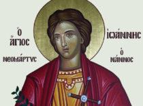 Новомученик Иоанн Смирнский (+1802)