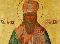 Святитель Иона Московский (+1461)
