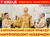 АНОНС. 7 июля в Бруклинский собор прибудет Митрополит Иларион