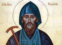 Преподобный Паисий Хиландарский (+1773)