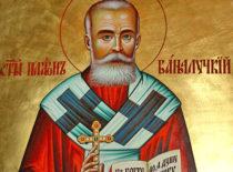 Священномученик Платон, епископ Банялукский (+1941)
