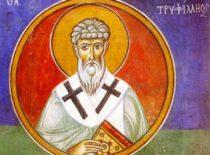Святитель Трифиллий Левкуссийский (+370)
