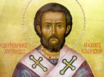 Священномученик Александр Команский (III в.)