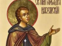 Преподобный Аркадий Новоторжский (+1077)