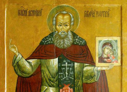 Преподобный Авраамий Галичский (+1375)