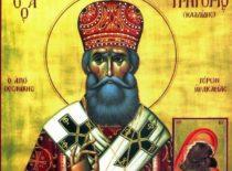Святитель Григорий (Каллидис) Ираклийский (+1925)