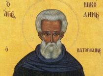 Преподобный Никодим Ватопедский (+1319)