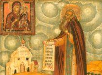 Преподобный Арсений Комельский (+1550)