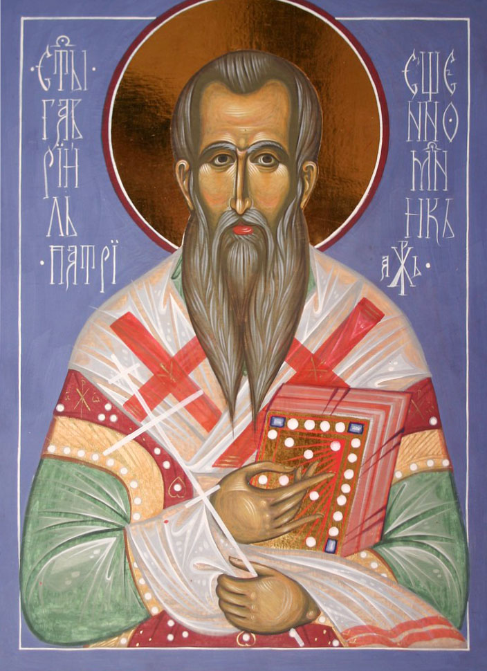Священномученик Гавриил I, Патриарх Сербский (+1659)