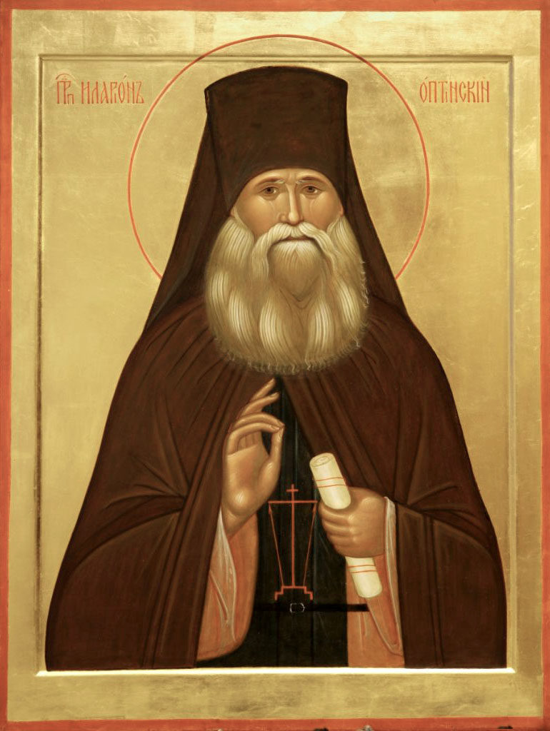 Преподобный Иларион Оптинский (+1873)