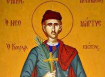 Новомученик Афанасий Кулакиотис (+1774)